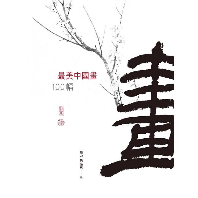 最美中國畫100幅