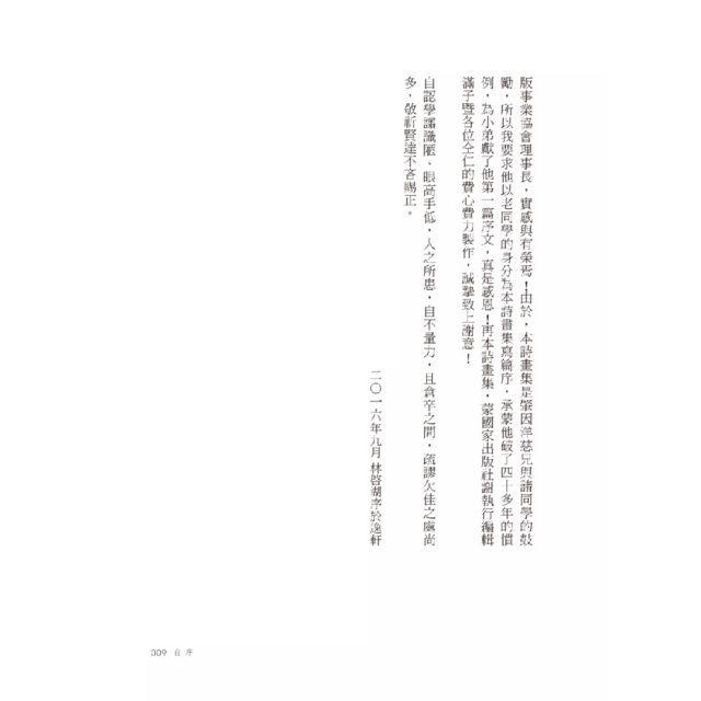 詩韻墨趣:林啟湖詩畫集