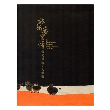 旅新萬里情 =A passionate journey :黃光男的文人藝術 :Huang Kuang-nan's literati art(open new window)