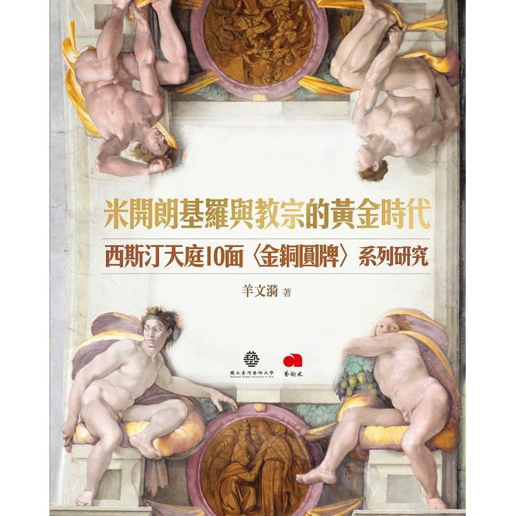 米開朗基羅與教宗的黃金時代:西斯汀天庭10面(金銅圓牌)系列研究