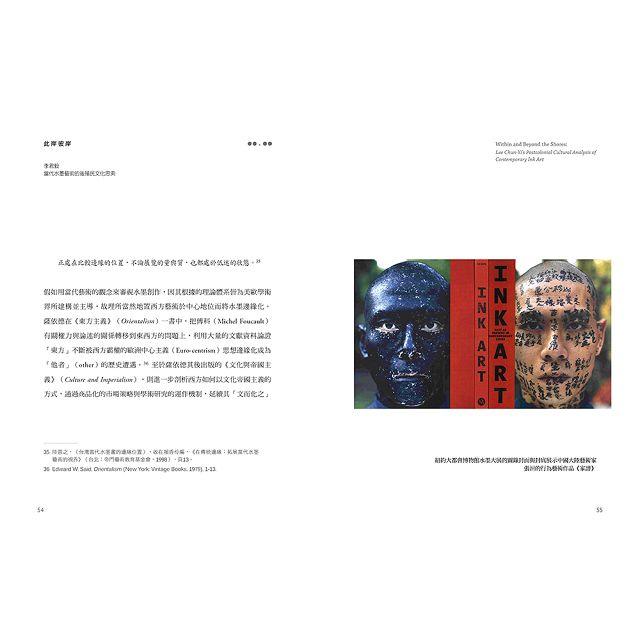 此岸彼岸:李君毅當代水墨藝術的後殖民文化思索
