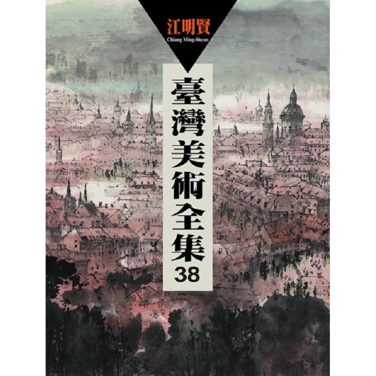 臺灣美術全集第38卷:江明賢