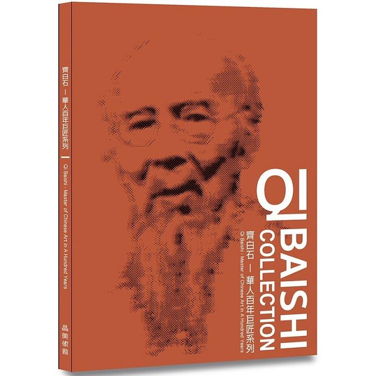 齊白石:華人百年巨匠系列