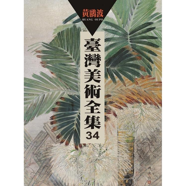臺灣美術全集第34卷:黃鷗波