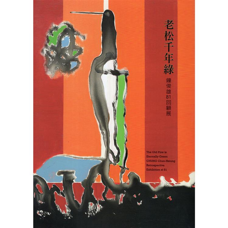 老松千年綠 : 鐘俊雄81回顧展 = The Old Pine is Eternally Green : Chung Chun-Hsiung Retrospective Exhibition at 81