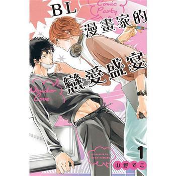 BL漫畫家的戀愛盛宴 01