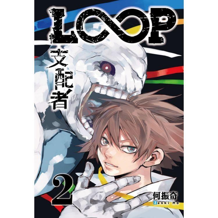 LOOP支配者 02(完)