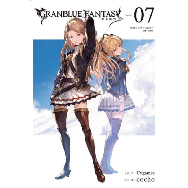 GRANBLUE FANTASY 碧藍幻想 07(完)