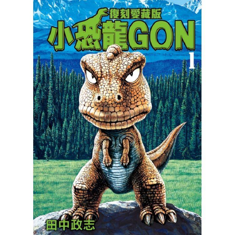 小恐龍GON 復刻愛藏版 (首刷附錄版)01
