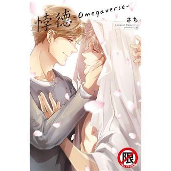 悖德-Omegaverse-全(限)