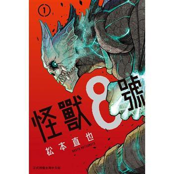 怪獸8號-01