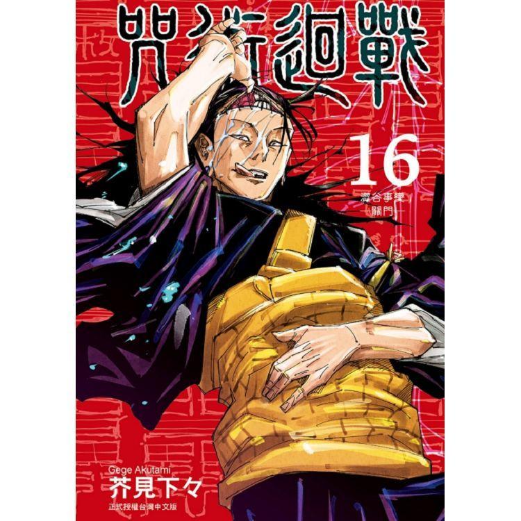 咒術迴戰 (首刷限定版) 16