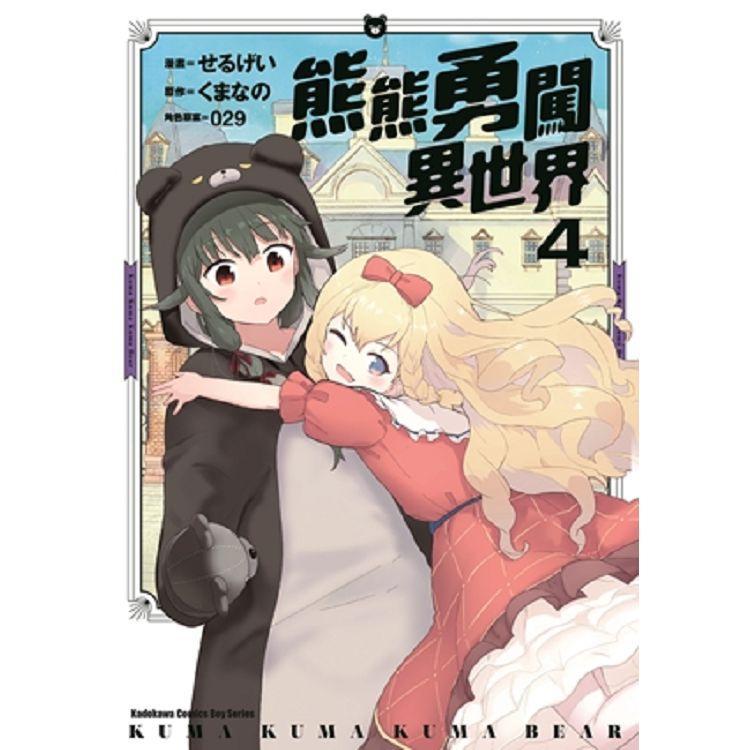 熊熊勇闖異世界(4)漫畫