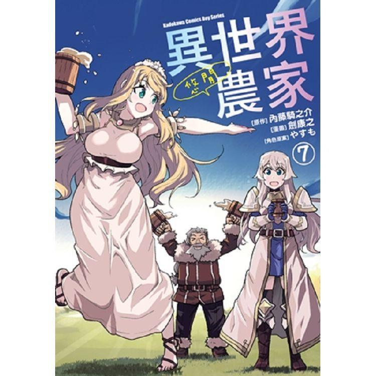 異世界悠閒農家(7)漫畫