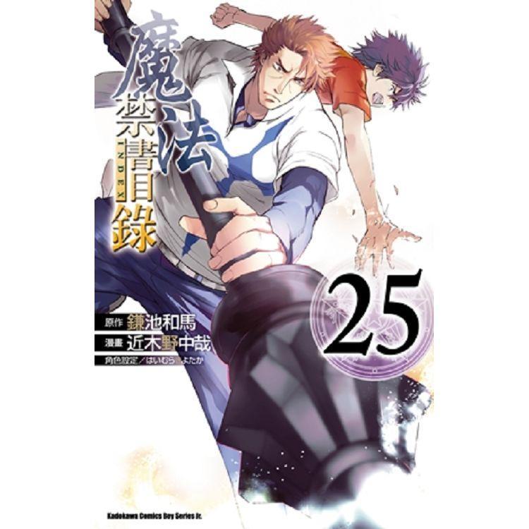 魔法禁書目錄(25)漫畫