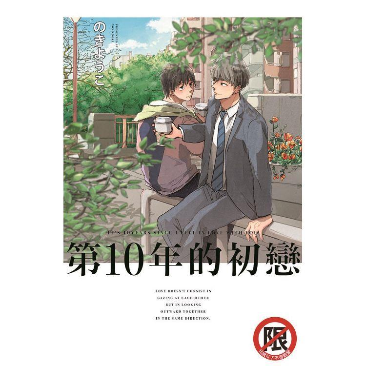 第10年的初戀-全(限)