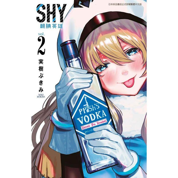 SHY靦腆英雄(02)
