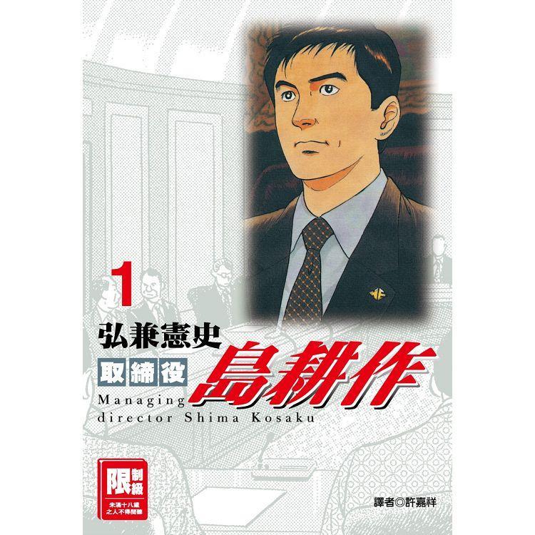 取締役島耕作 1(限)