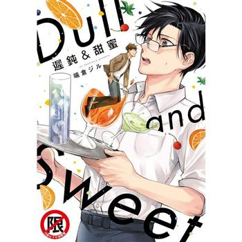 遲鈍&甜蜜-Dull and Sweet--全(限)