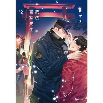 我的警察先生(02)