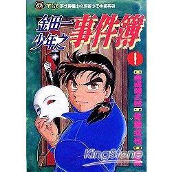金田一少年之事件簿01