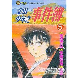 金田一少年之事件簿05