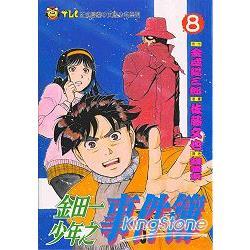 金田一少年之事件簿08
