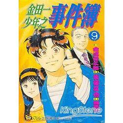 金田一少年之事件簿09
