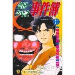 金田一少年之事件簿11