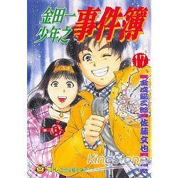 金田一少年之事件簿17
