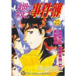 金田一少年之事件簿22