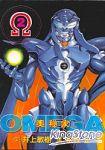 奧秘家 OMEGA 2
