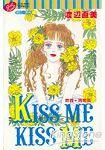 吻我再吻我(全)