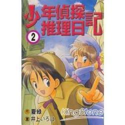 少年偵探推理日記02