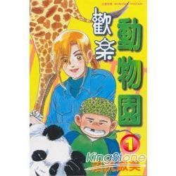 歡樂動物園1