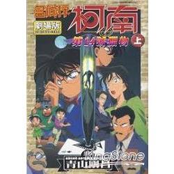 名偵探柯南-第十四號獵物(上)