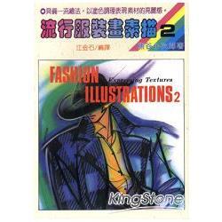 流行服裝畫素描(2)