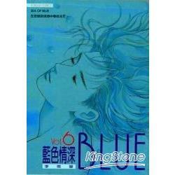 藍色情深6