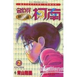 名偵探柯南特別篇02