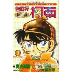 名偵探柯南特別篇03