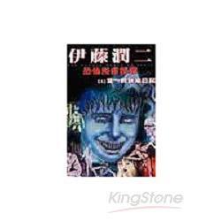 伊藤潤二恐佈漫畫精選05