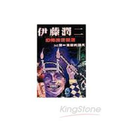 伊藤潤二恐佈漫畫精選06