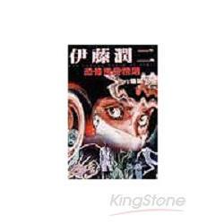 伊藤潤二恐佈漫畫精選07