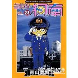 名偵探柯南23