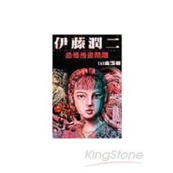 伊藤潤二恐佈漫畫精選08