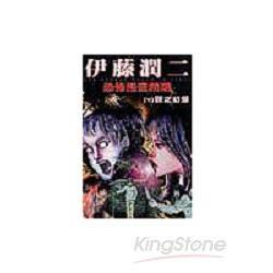 伊藤潤二恐佈漫畫精選09
