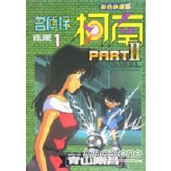 名偵探柯南II(彩色映畫版)01