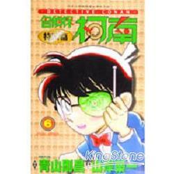 名偵探柯南特別篇06