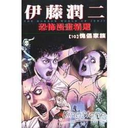 伊藤潤二恐佈漫畫精選10