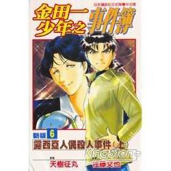 新版金田一少年之事件簿06